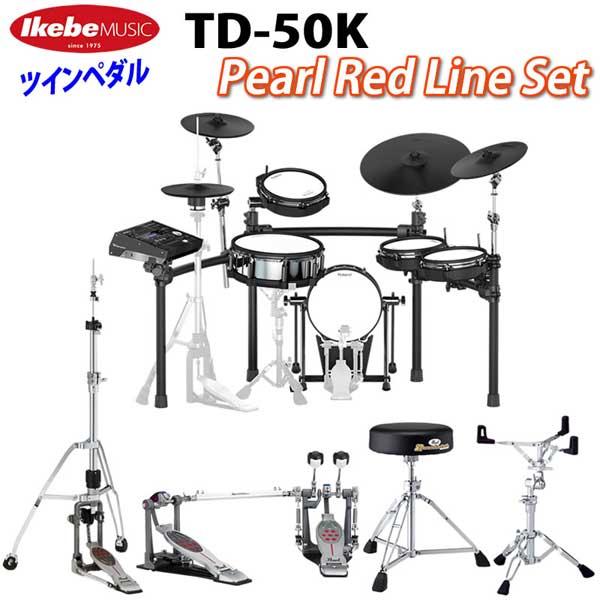 Roland Twin 《ローランド》 TD-50K/ [Pearl REDLINE Set/ Twin Pedal] Set【oskpu】, インテリアトレジャーランド:fc5467e0 --- sunward.msk.ru
