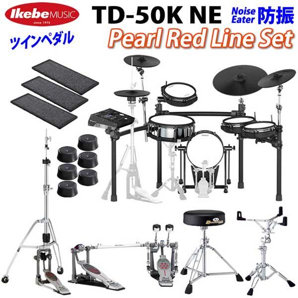 Roland 《ローランド》 TD-50K NE [Pearl REDLINE Set / Twin Pedal]【防振】【oskpu】