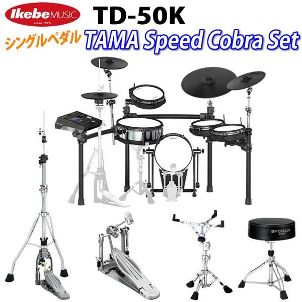 Roland 《ローランド》 TD-50K [TAMA Speed Cobra Set / Single Pedal]【oskpu】