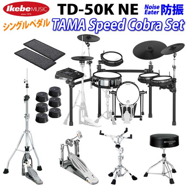 Roland 《ローランド》 TD-50K NE [TAMA/ Speed Cobra Roland Set Set/ Single Pedal]【防振】【oskpu】, MOVE:e2525b3b --- officewill.xsrv.jp