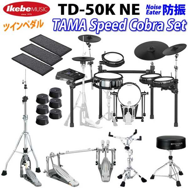 Roland 《ローランド》 TD-50K NE [TAMA Speed Cobra Set / Twin Pedal]【防振】【oskpu】