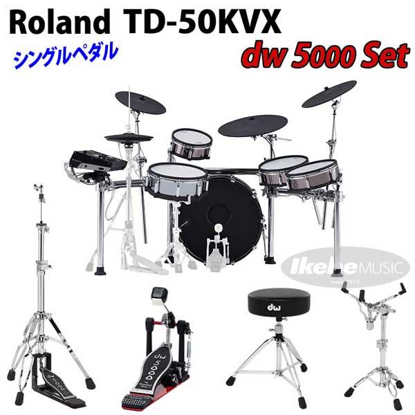 Roland 《ローランド》 TD-50KVX [dw 5000 Set / Single Pedal]【oskpu】