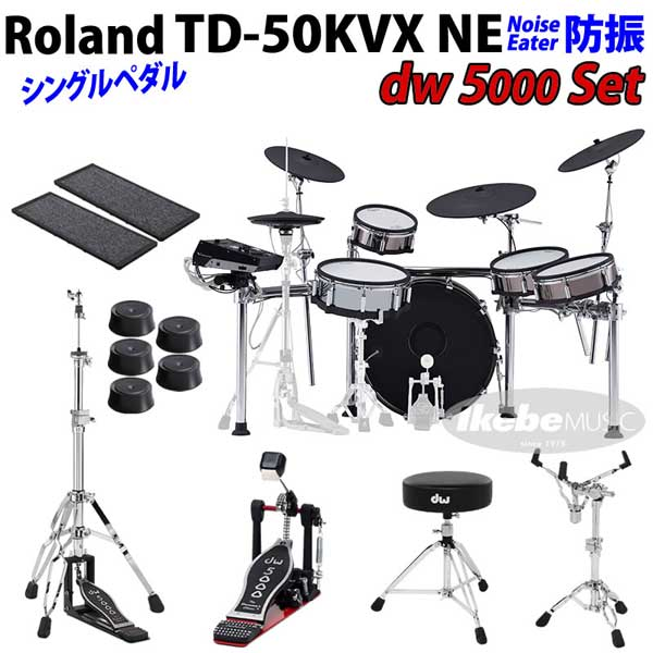 Roland 《ローランド》 TD-50KVX NE [dw 5000 Set / Single Pedal]【防振】【oskpu】