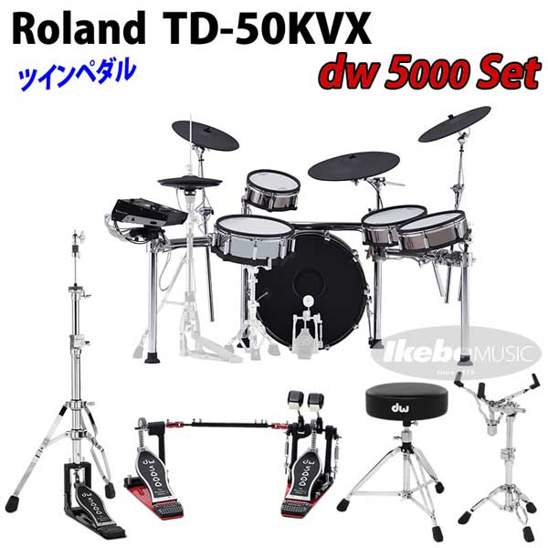 Roland 《ローランド》 TD-50KVX [dw [dw 5000 Set TD-50KVX// Twin Pedal]【oskpu】, カコグン:3a113a4c --- officewill.xsrv.jp