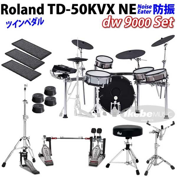 Roland 《ローランド》 TD-50KVX NE [dw 9000 Set / Twin Pedal]【防振】【oskpu】