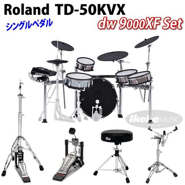 Roland 《ローランド》 TD-50KVX [dw Pedal]【oskpu】 [dw 9000XF Set/ Single Pedal] Roland【oskpu】, キダチアロエ専門店外岡商店:9c1b18a9 --- officewill.xsrv.jp