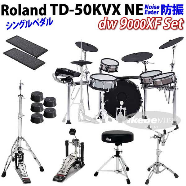 Roland 《ローランド》 TD-50KVX NE [dw 9000XF Set / Single Pedal]【防振】【oskpu】