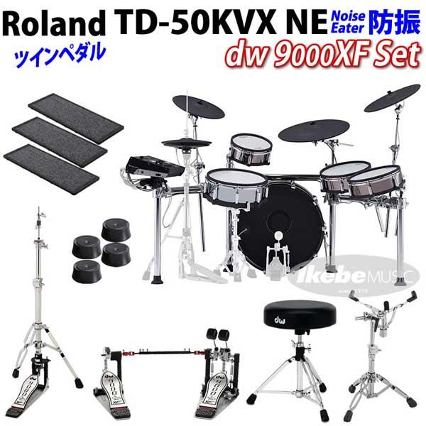 Roland 《ローランド》 TD-50KVX NE [dw 9000XF Set / Twin Pedal]【防振】【oskpu】