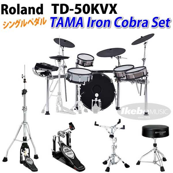 Roland 《ローランド》 TD-50KVX [TAMA Iron Cobra Set / Single Pedal]【oskpu】