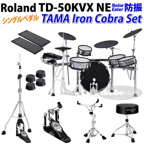 Roland 《ローランド》 TD-50KVX NE [TAMA Iron Cobra Set / Single Pedal]【防振】【oskpu】