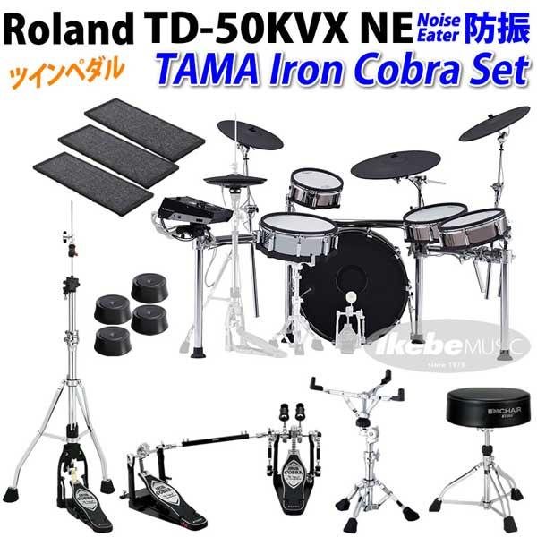 Roland 《ローランド》 TD-50KVX NE [TAMA Iron Cobra Set / Twin Pedal]【防振】【oskpu】