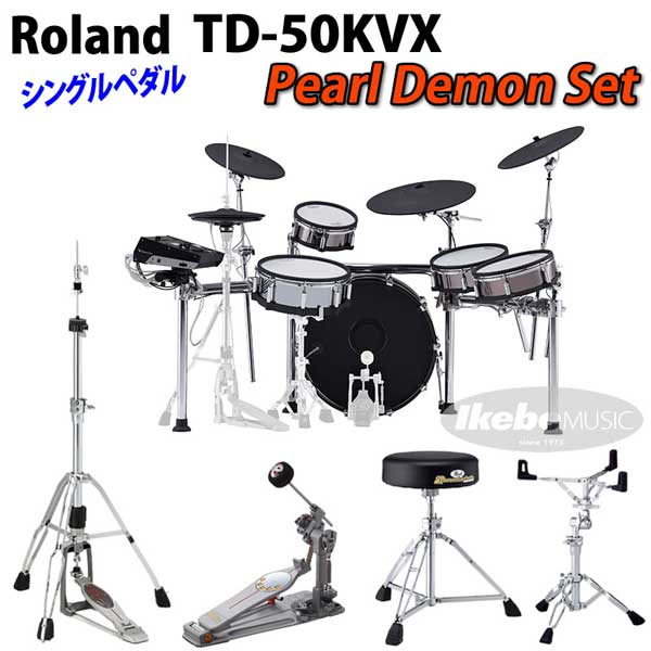 Roland TD-50KVX 《ローランド》 Single TD-50KVX [Pearl DEMON/ Set/ Single Pedal]【oskpu】, ミナミカタマチ:0766bc74 --- officewill.xsrv.jp