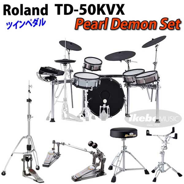 Roland 《ローランド》 [Pearl TD-50KVX [Pearl Roland DEMON Set 《ローランド》/ Twin Pedal]【oskpu】, ニイハリムラ:54959438 --- officewill.xsrv.jp