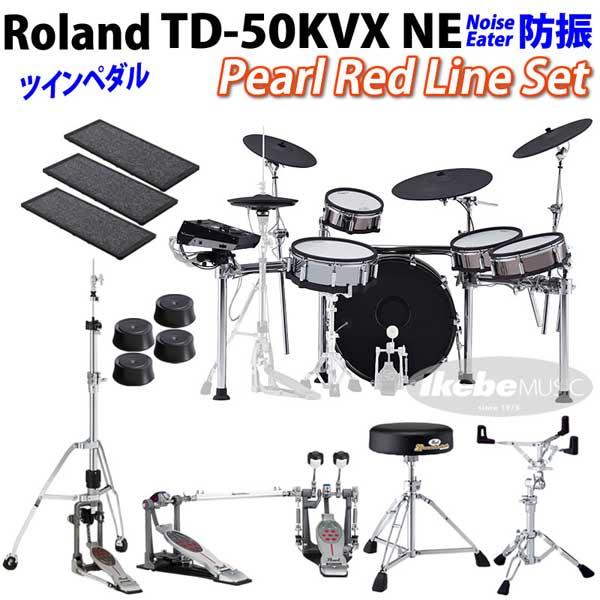 Roland 《ローランド》 TD-50KVX NE [Pearl REDLINE Set / Twin Pedal]【防振】【oskpu】