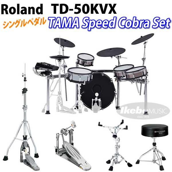 Roland 《ローランド》 TD-50KVX [TAMA Speed Cobra Set / Single Pedal]【oskpu】