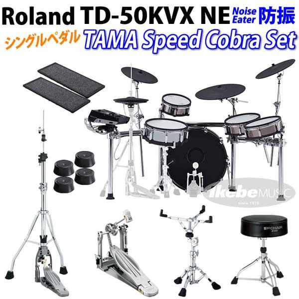 Roland 《ローランド》 TD-50KVX NE [TAMA Speed Cobra Set / Single Pedal]【防振】【oskpu】