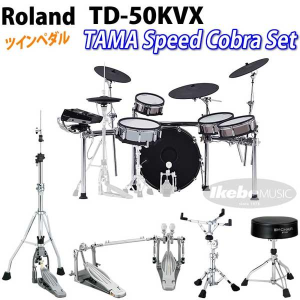 Roland 《ローランド》 TD-50KVX [TAMA Speed Cobra Set / Twin Pedal]【oskpu】