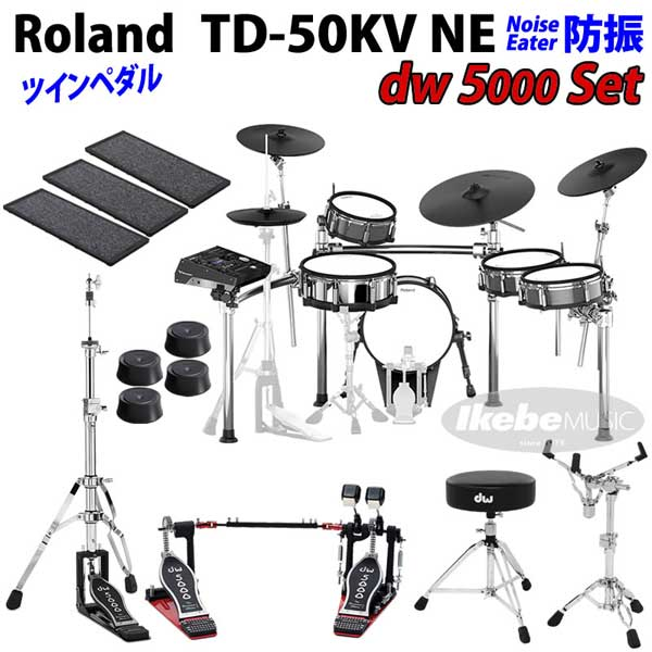 Roland 《ローランド》 TD-50KV NE [dw 5000 Set / Twin Pedal]【防振】【oskpu】