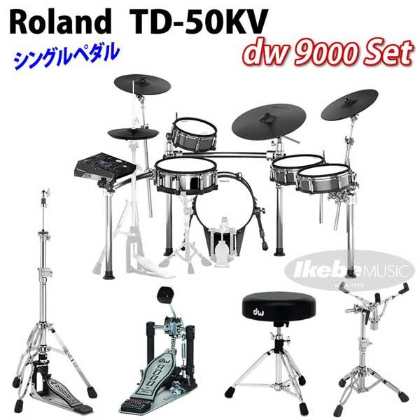 Roland 《ローランド》 TD-50KV [dw 9000 Set / Single Pedal]【oskpu】