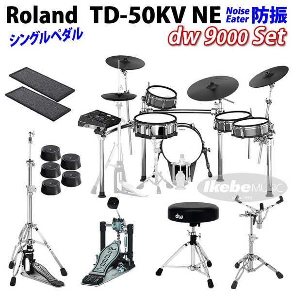 Roland 《ローランド》 TD-50KV NE [dw 9000 Set / Single Pedal]【防振】【oskpu】