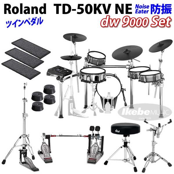 Roland 《ローランド》 TD-50KV NE [dw 9000 Set / Twin Pedal]【防振】【oskpu】