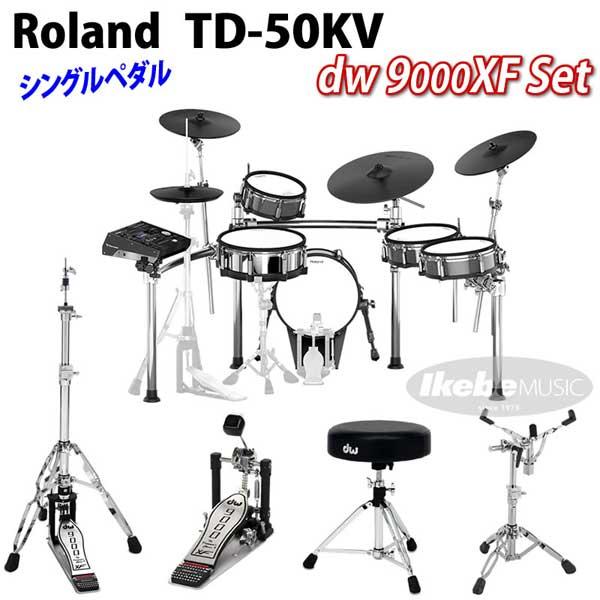 Roland 《ローランド》 TD-50KV [dw 9000XF Set / Single Pedal]【oskpu】