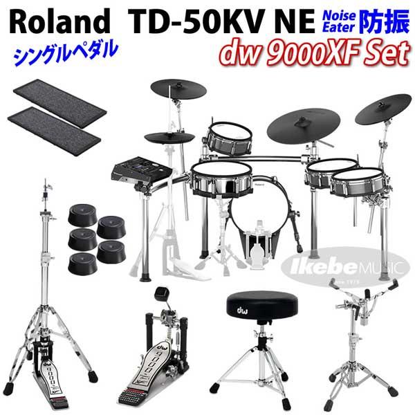 Roland 《ローランド》 TD-50KV NE [dw 9000XF Set / Single Pedal]【防振】【oskpu】