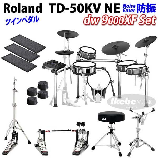 Roland 《ローランド》 TD-50KV NE [dw 9000XF Set / Twin Pedal]【防振】【oskpu】