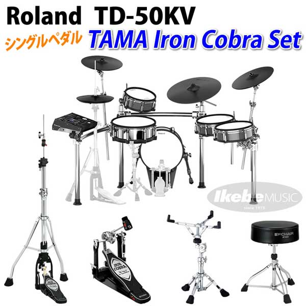 Roland 《ローランド》 TD-50KV [TAMA Iron Cobra Set / Single Pedal]【oskpu】
