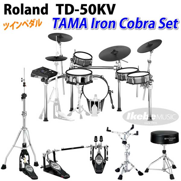 Roland 《ローランド》 TD-50KV [TAMA Iron Cobra Set / Twin Pedal]【oskpu】