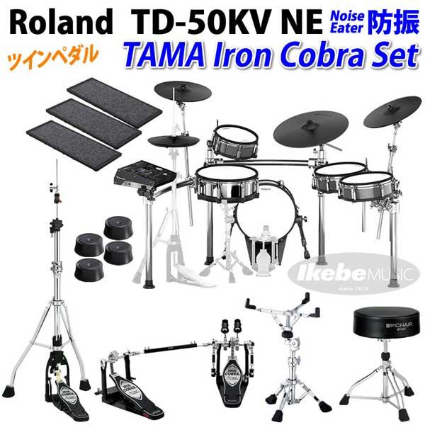 Roland 《ローランド》 TD-50KV NE [TAMA Iron Cobra Set / Twin Pedal]【防振】【oskpu】