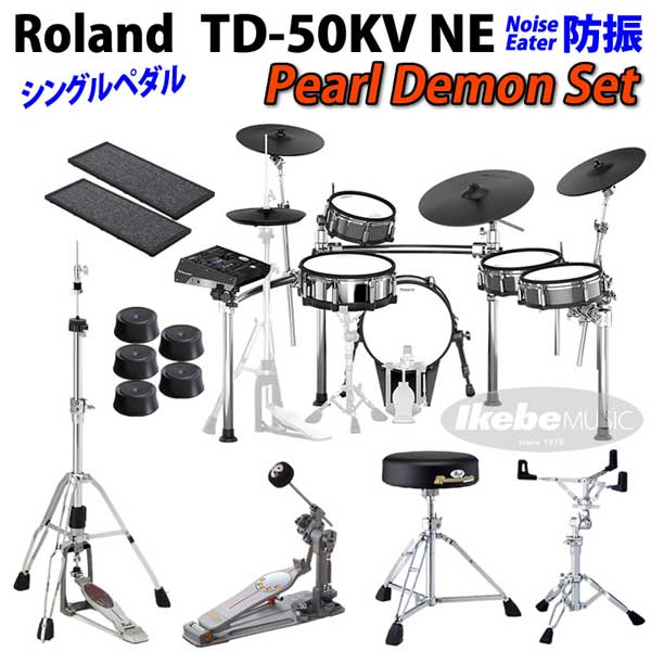 Roland 《ローランド》 TD-50KV NE [Pearl DEMON Set / Single Pedal]【防振】【oskpu】