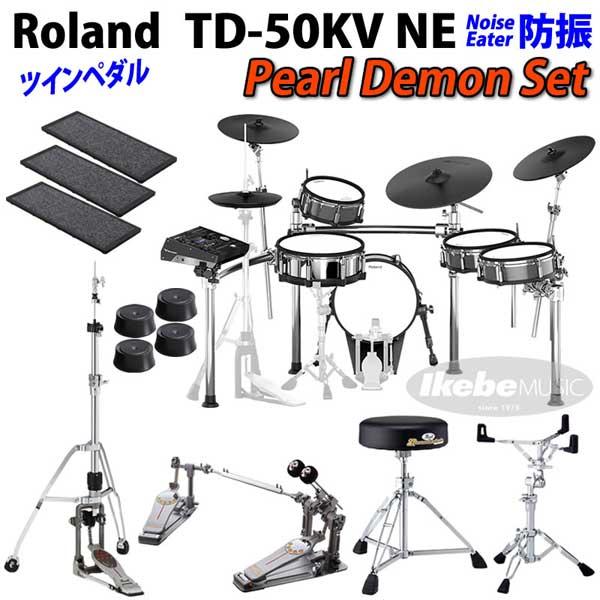Roland 《ローランド》 TD-50KV NE [Pearl DEMON Set / Twin Pedal]【防振】【oskpu】