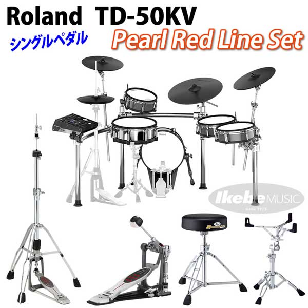 Roland 《ローランド》 TD-50KV [Pearl REDLINE Set / Single Pedal]【oskpu】