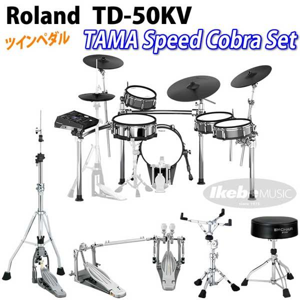 "【IKEBE×Rolandオリジナルデザイン""Hydro Flask""ボトルプレゼント】Roland 《ローランド》 TD-50KV [TAMA Speed Cobra Set / Twin Pedal]【oskpu】"