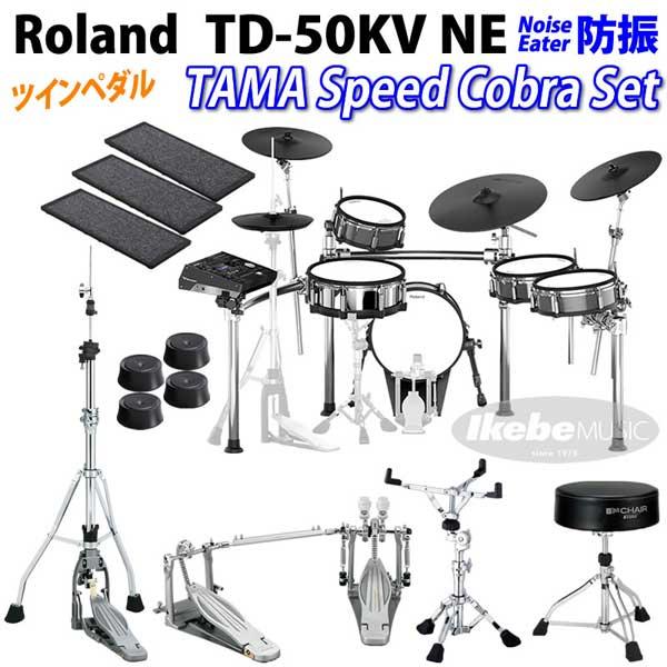 Roland 《ローランド》 TD-50KV NE [TAMA Speed Cobra Set / Twin Pedal]【防振】【oskpu】