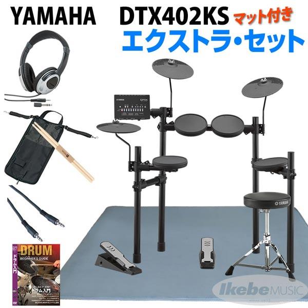 YAMAHA 《ヤマハ》 DTX402KS Extra Set【oskpu】