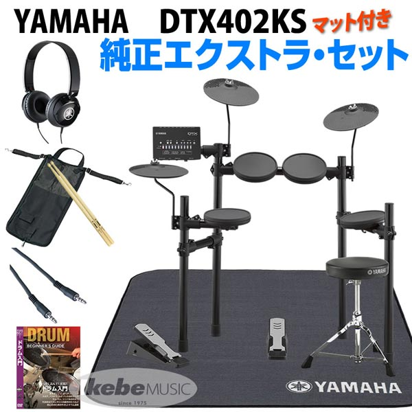 YAMAHA 《ヤマハ》 DTX402KS Pure Extra Set【oskpu】