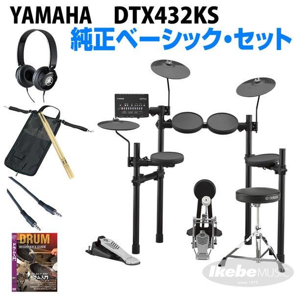 YAMAHA 電子ドラムセット 《ヤマハ》 DTX432KS 日本産 doskpu Pure Set Basic マート
