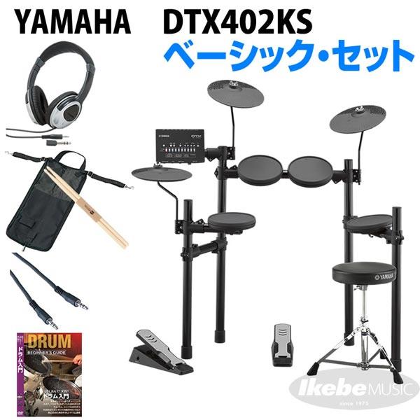 YAMAHA 《ヤマハ》 DTX402KS Basic Set【oskpu】