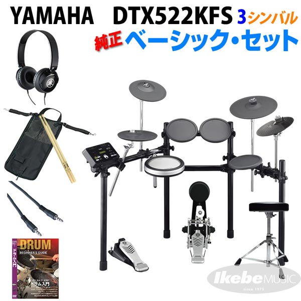YAMAHA 《ヤマハ》 DTX522KFS 《ヤマハ》 3-Cymbals Pure Basic DTX522KFS Set【oskpu Basic】, 与謝郡:f94033ac --- officewill.xsrv.jp