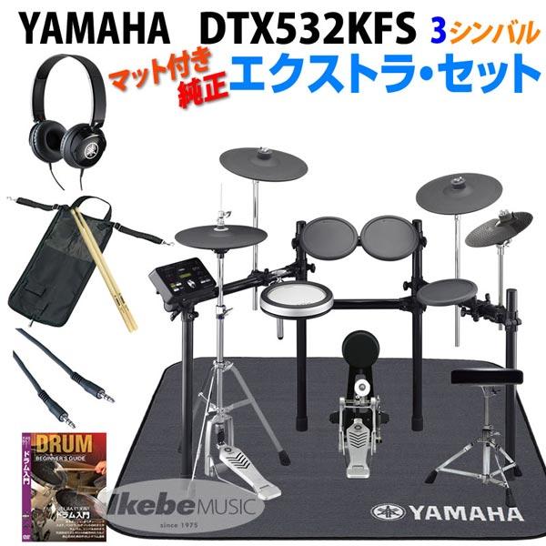 YAMAHA 《ヤマハ》 DTX532KFS 3-Cymbals Pure Extra Set【oskpu】