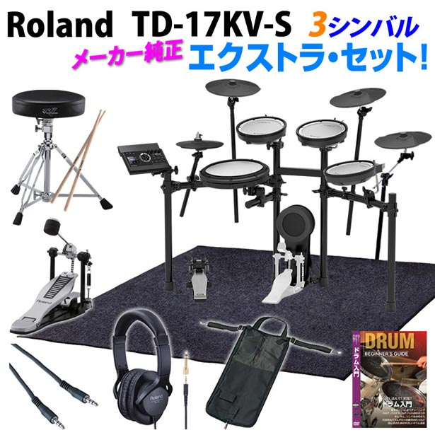 "【IKEBE×Rolandオリジナルデザイン""Hydro Flask""ボトルプレゼント】Roland 《ローランド》 TD-17KV-S 3-Cymbals Pure Extra Set【oskpu】"