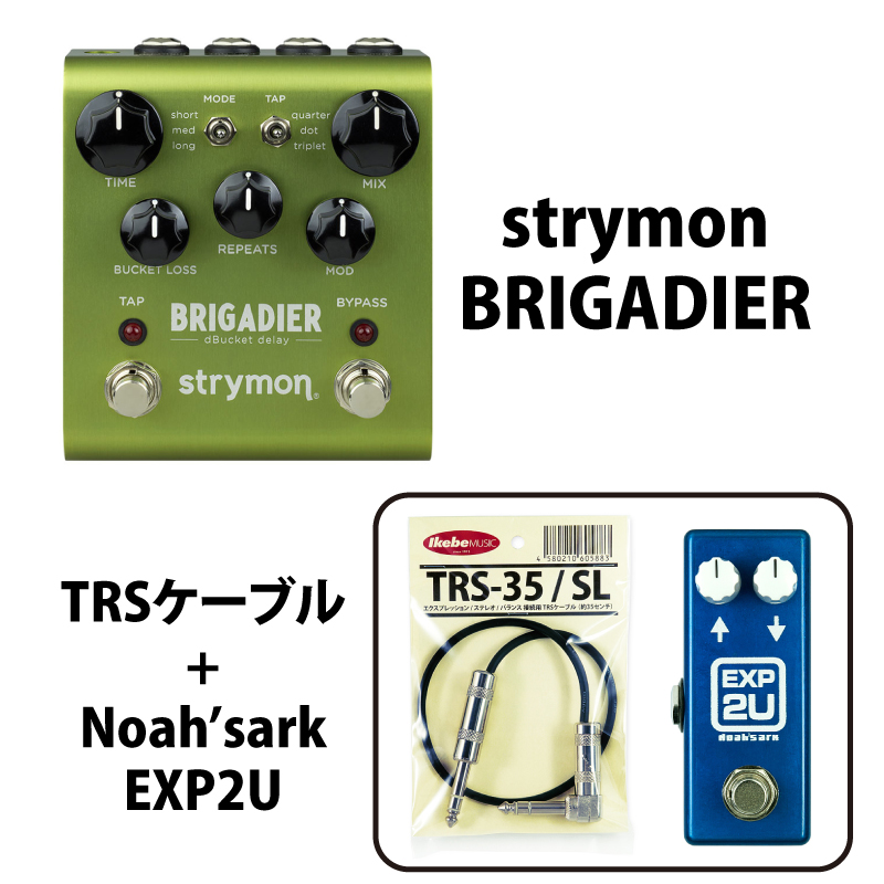 strymon 《ストライモン》BRIGADIER 【 Noah'sark EXP-2U & TRS-35SL 】 セット!