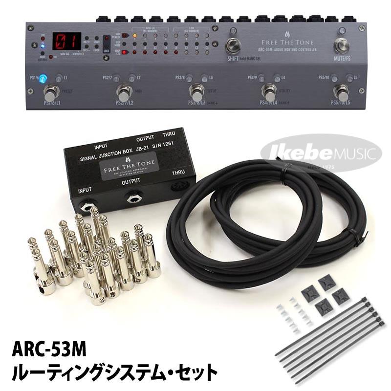 Free The Tone 《フリー・ザ・トーン》 ARC-53M [Ver.2.0]【ルーティング システム セット】【oskpu】