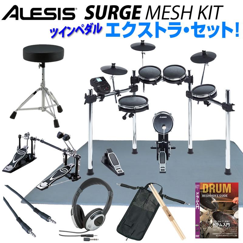 ALESIS《アレシス》 SURGE MESH KIT Extra Set w/Twin Pedal【oskpu】
