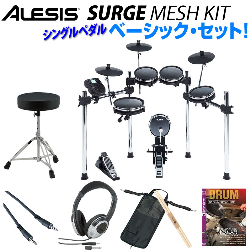 ALESIS《アレシス》 SURGE MESH KIT Basic Set【oskpu】