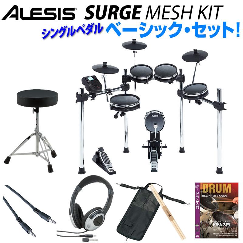 ALESIS《アレシス》 SURGE MESH KIT Basic Set【oskpu】