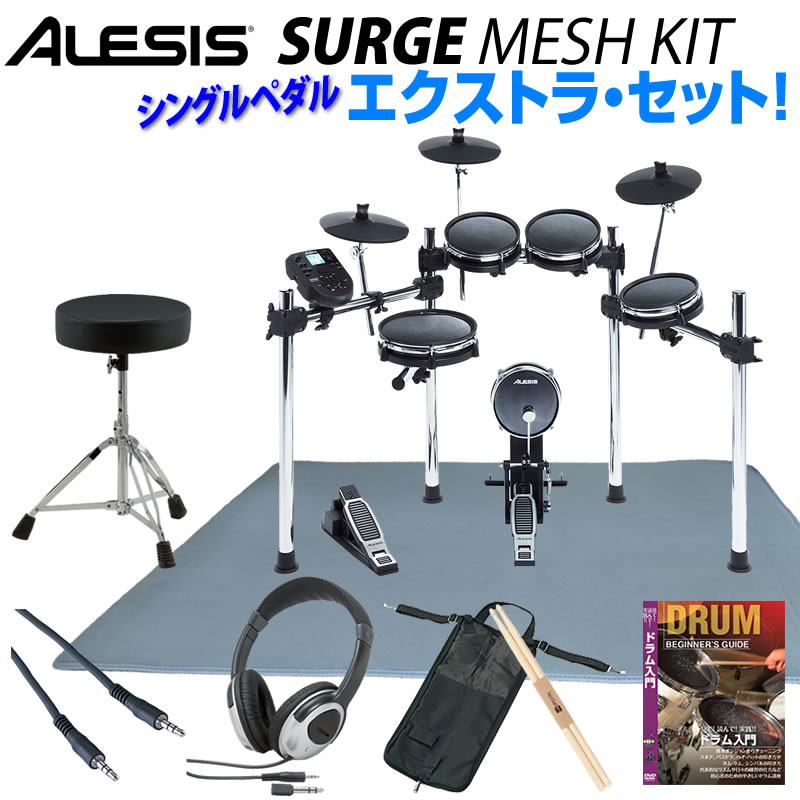 ALESIS《アレシス》 SURGE MESH KIT Extra Set【doskpu】