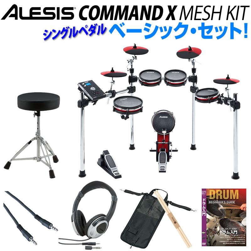 "ALESIS《アレシス》 COMMAND X MESH Basic KIT ""RED"" Basic Set Set [9ピース/!メッシュヘッド採用!3シンバル!レッド・バージョン!/ 電子ドラムキット]【国内イケベ独占販売モデル】【oskpu】, イオンリテールファッション:685c6226 --- thomas-cortesi.com"